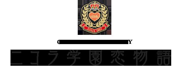 STORYS 二コラ学園恋物語